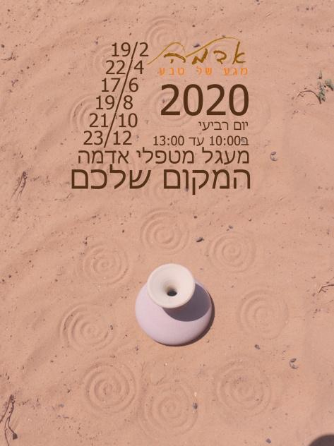 מעגל מטפלי אדמה 2020